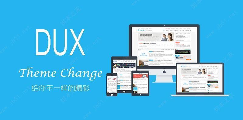 WordPress大前端DUX5.1主题完美破解版免费分享下载