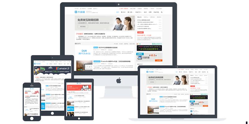 WordPress主题 大前端DUX5.1主题破解增强版 DUX-Plus5.1最新免费下载