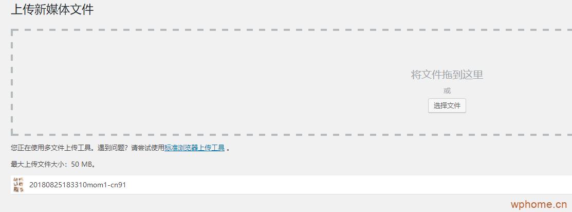 WordPress上传图片自动重命名