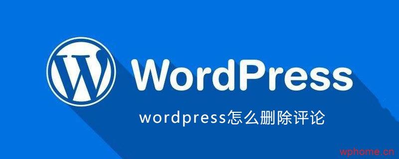 怎么删除wordpress的评论?两种方法批量删除