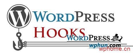 WordPress的Hook机制与原理(action及filter)
