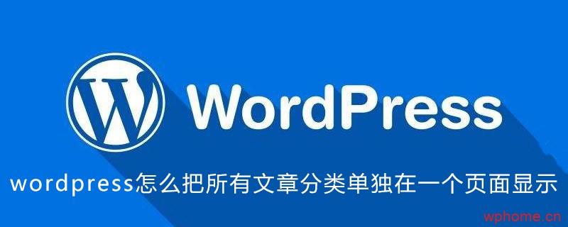 wordpress怎么把所有文章分类单独在一个页面显示