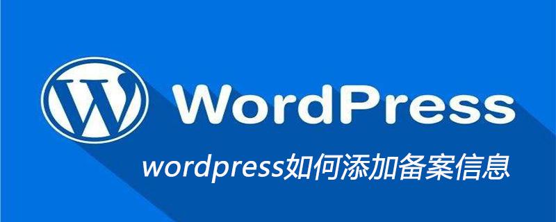 wordpress如何添加备案信息