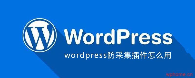 wordpress防采集插件使用方法简介