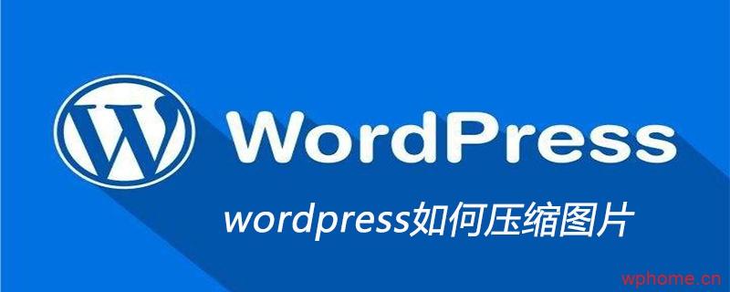 wordpress如何压缩图片